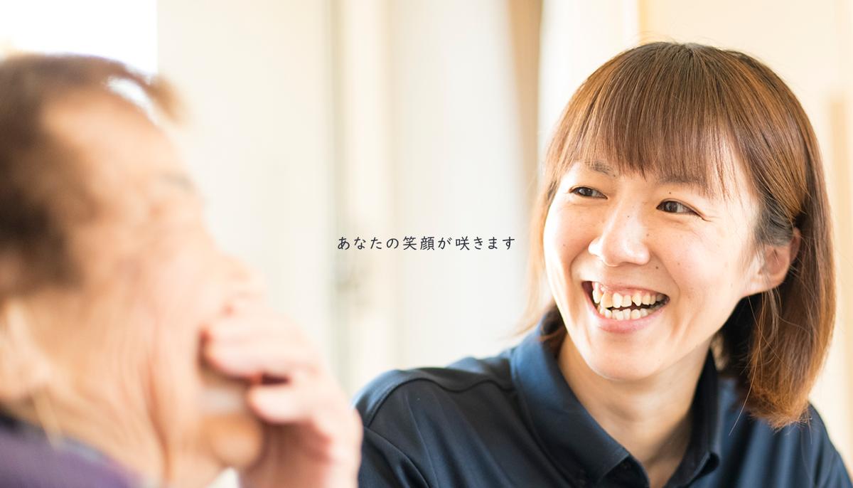 あなたの笑顔が咲きます