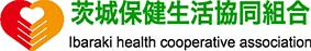 茨城保健生活協同組合